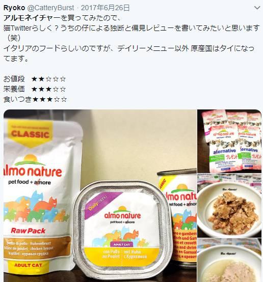 アルモネイチャー猫Twitter評判口コミ