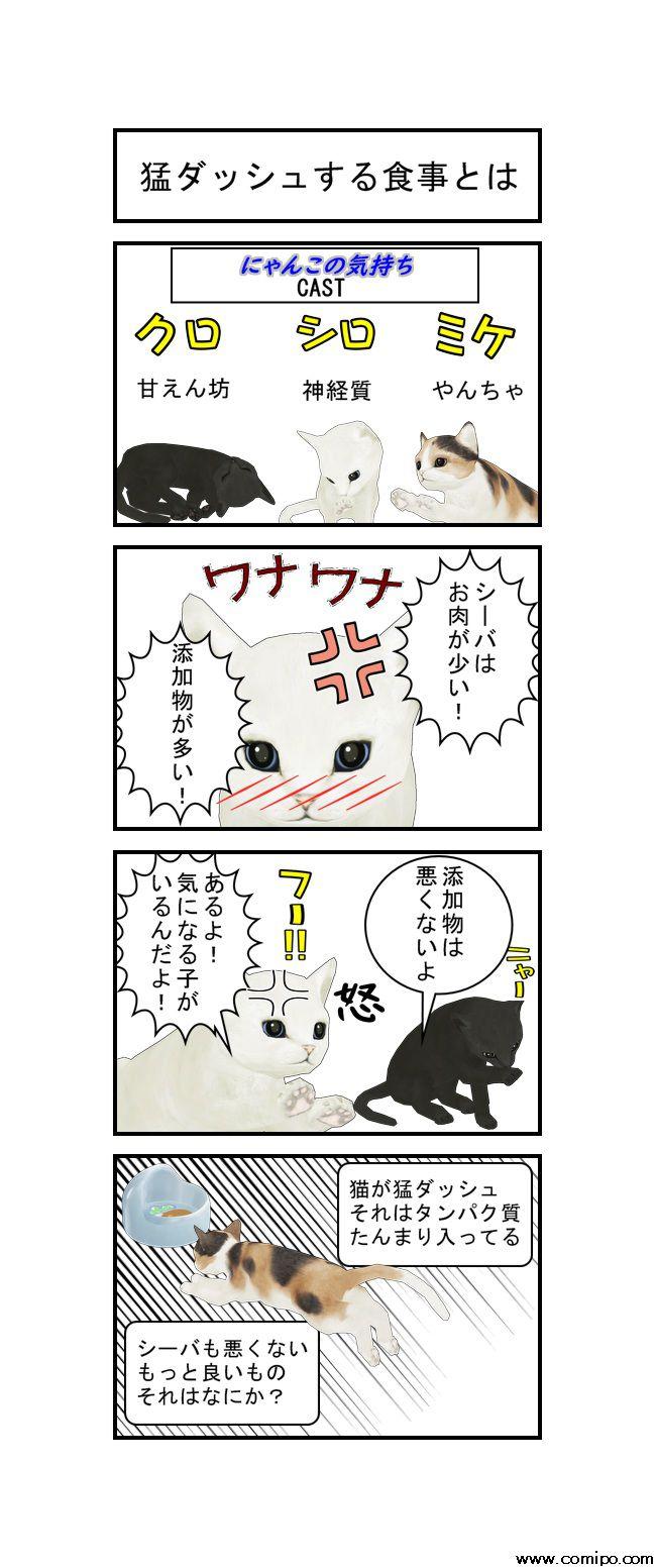 猫まんがシーバの評価