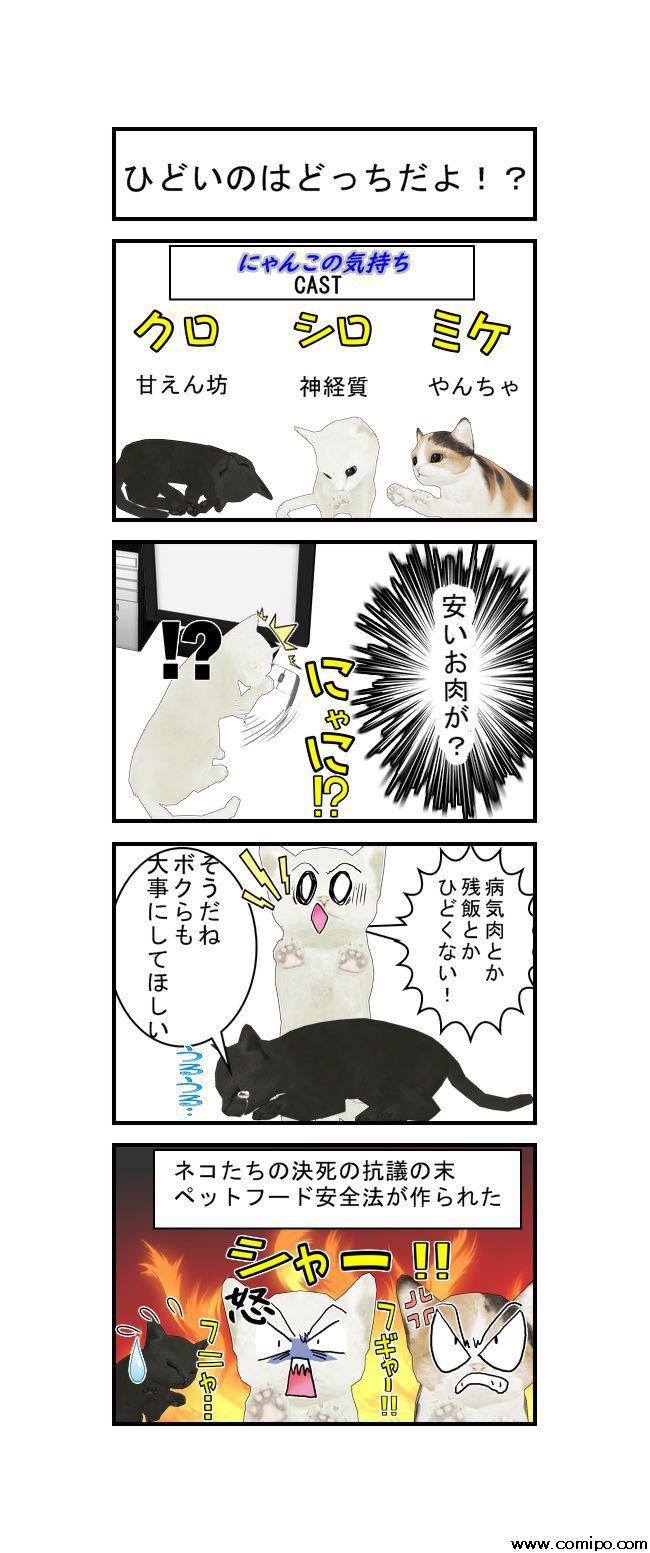 まんが安全メディファス猫エサ