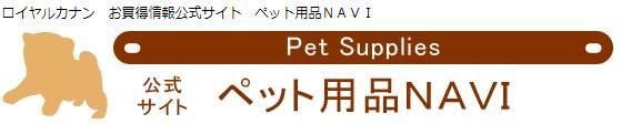 神戸ペット用品NAVI