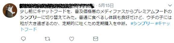 シンプリー口コミ評判